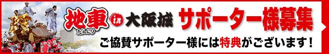 地車 in 大阪城 サポーター募集