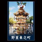2019nozato-higashi